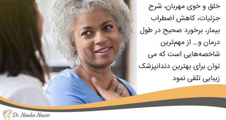 خلق و خوب مهربان با بیماری تعیین کننده ی دندانپزشک خوب