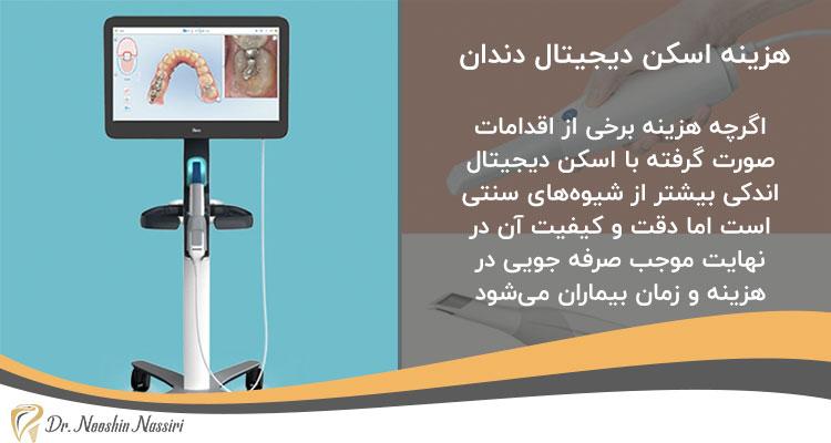 هزینه اسکن دیجیتال دندان