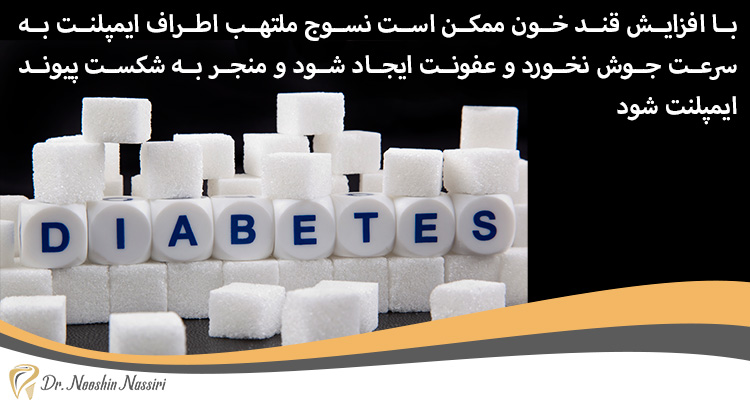 التهاب و عفونت بعد از ایمپلنت در افراد دیابتی
