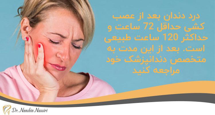 دندان درد بعد از عصب کشی