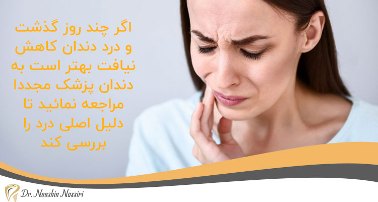 درد خیلی شدید بعد از عصب کشی
