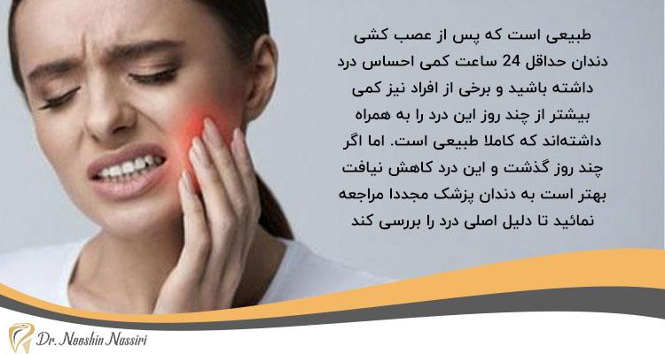 درد دندان بعد از عصب کشی تا چند روز طبیعی است