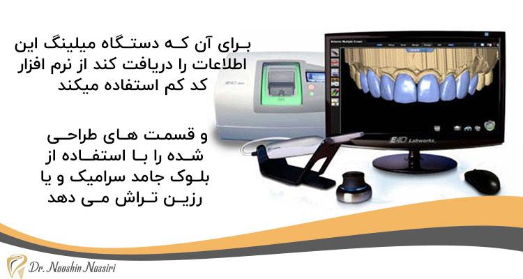 دستگاه میلینگ دندانسازی