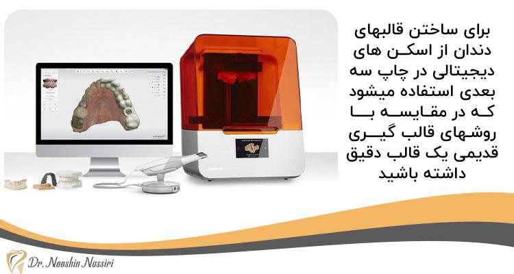 مزیت پرینترهای سه بعدی دندانسازی