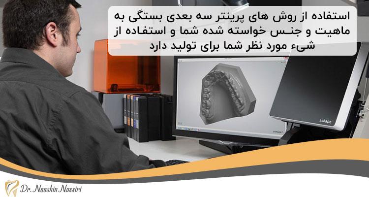 کاربرد پرینتر سه بعدی در دندانپزشکی های مدرن