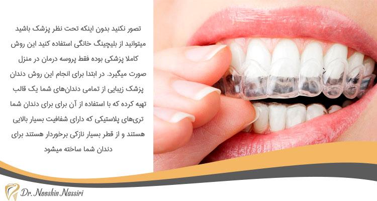 بلیچینگ دندان و سفید کردن دندان در خانه