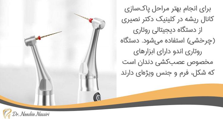 عصب کشی دندان با دستگاه روتاری نیازمند تجهیزات مدرن است