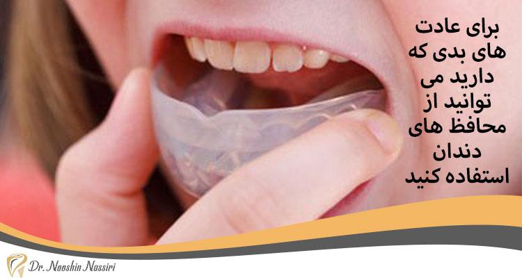 نگهداری از لمینت دندان با نایت گارد