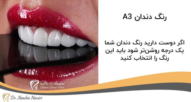 A3 رنگ دندان