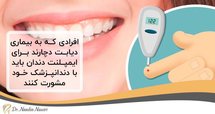 ایمپلنت افراد دیابتی