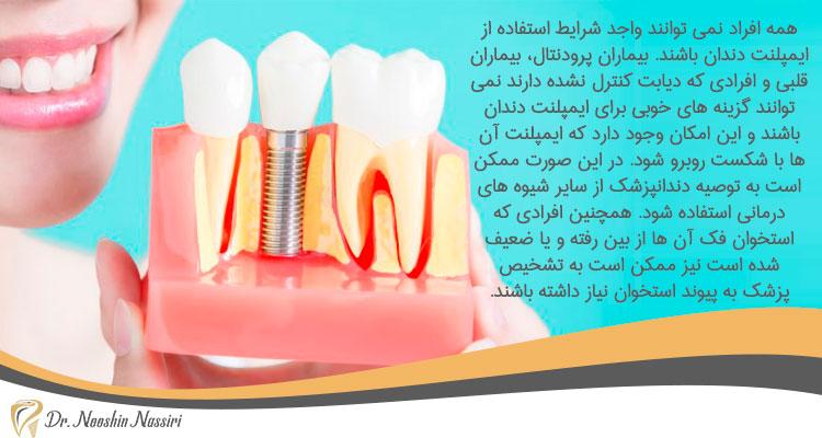 چه کسانی نمی توانند ایمپلنت دندان انجام دهند