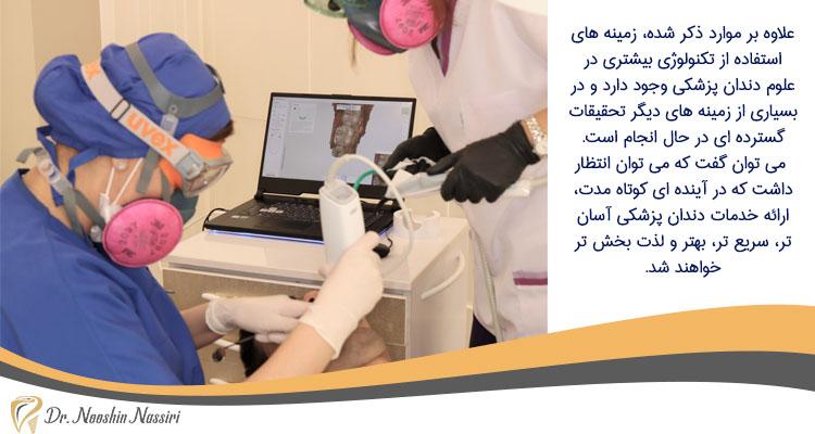 دندانپزشکی دیجیتال و برتری های آن