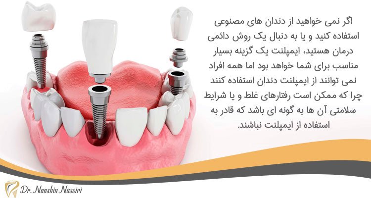 استفاده از ایمپلنت دندان به جای دندان مصنوعی