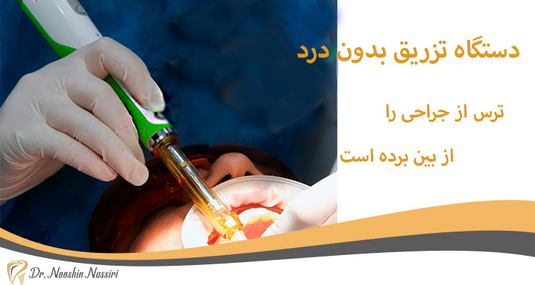 تزریق بدون درد جراحی بدون ترس دکتر نوشین نصیری