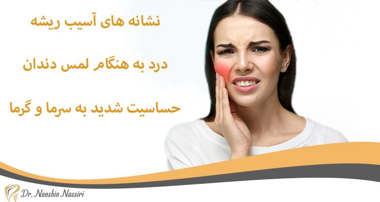 حساسیت به گرما و سرما نشانه آسیب ریشه