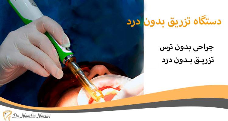 تزریق بدون درد ایمپلنت دندان
