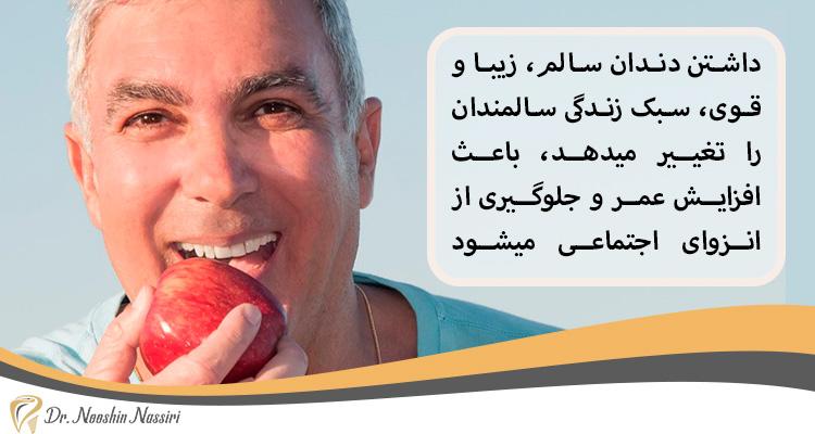 افزتیش طول عمر و تغییر سبک زندگی با پروتز دندان