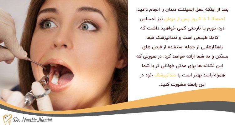 مراقبت های بعد از کاشت ایمپلنت دندان
