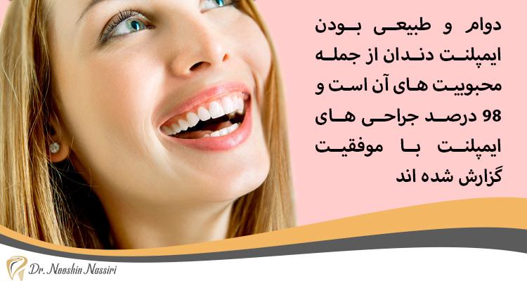 درصد موفقیت ایمپلنت دندان