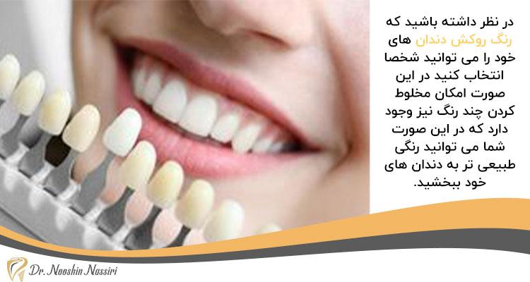 انتخاب رنگ دندان برای انواع کامپوزیت