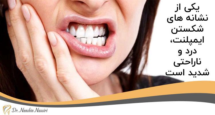 علائم شکستن ایمپلنت دندان